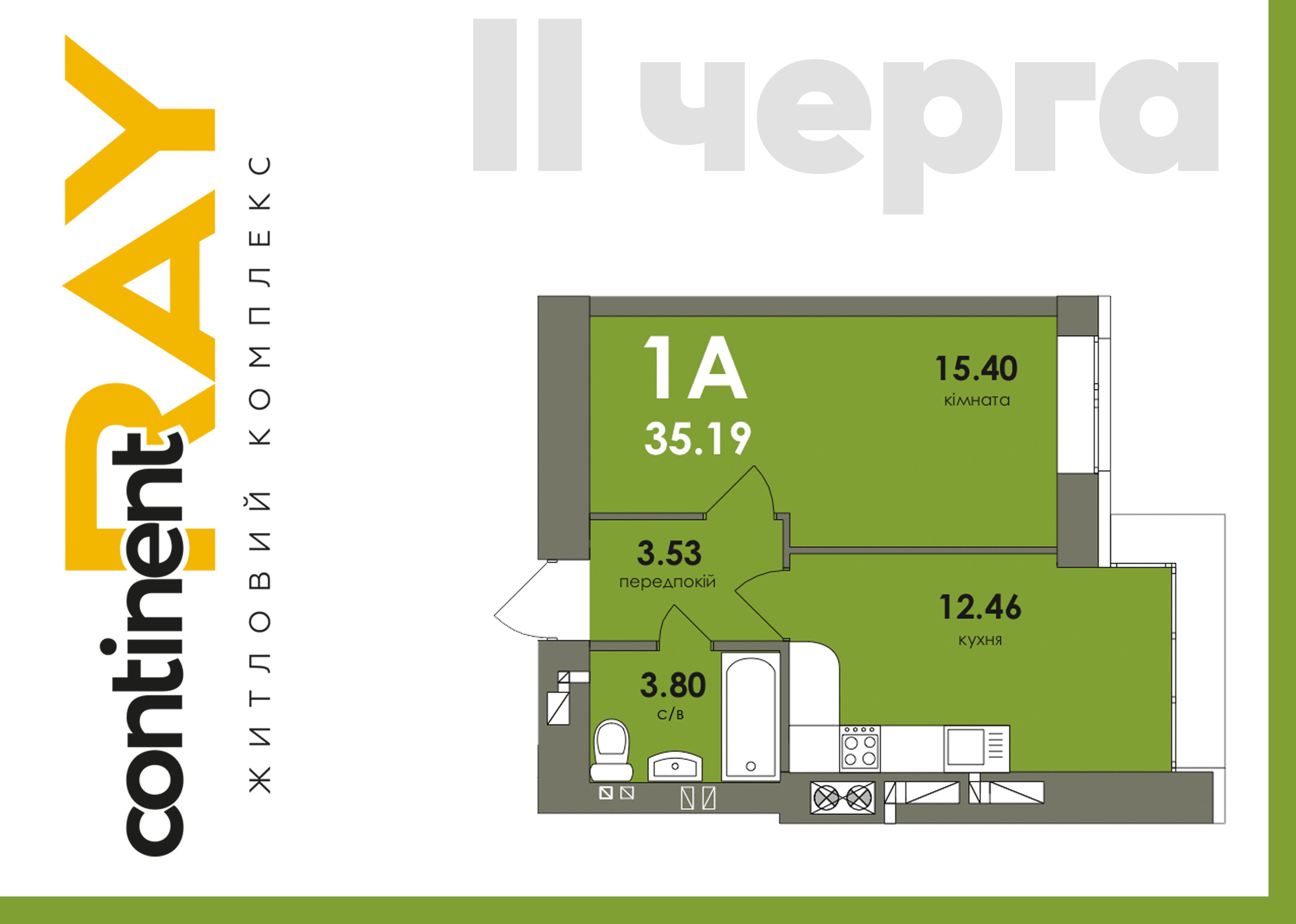 1-кімн. кв 1А 35.19 м²