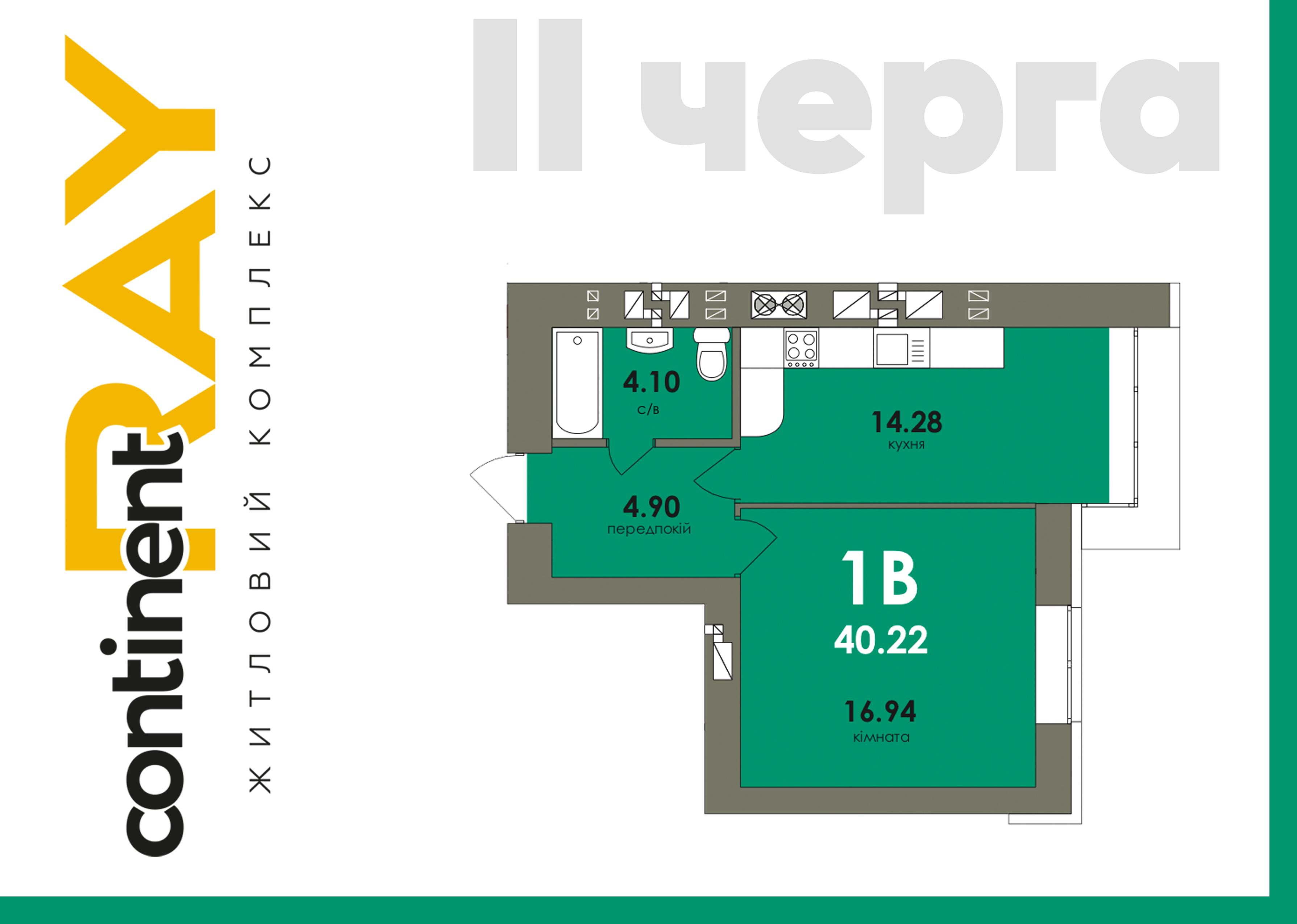 1-кімн. кв 1В 40.22 м²