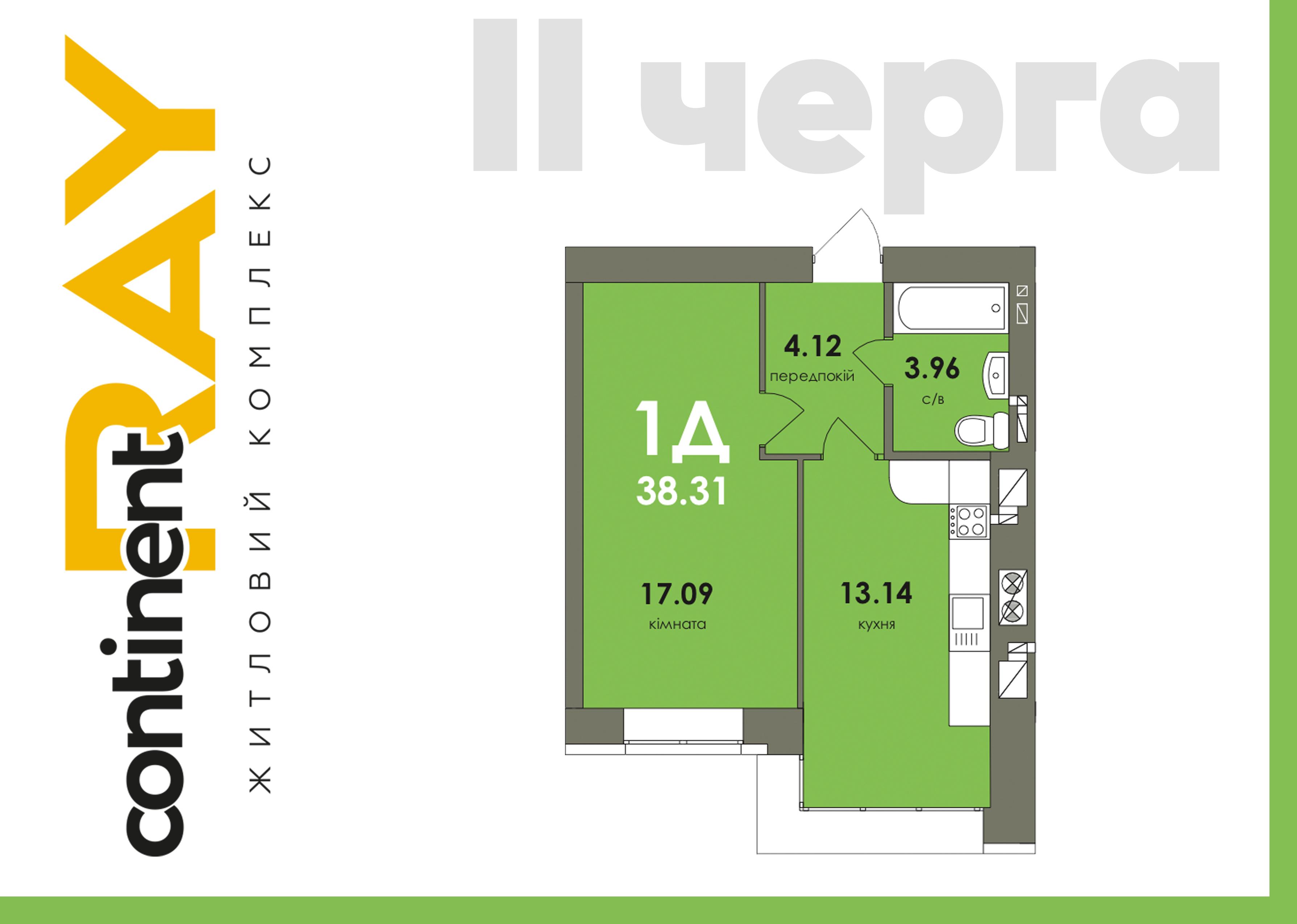 1-кімн. кв 1Д 38.31 м²