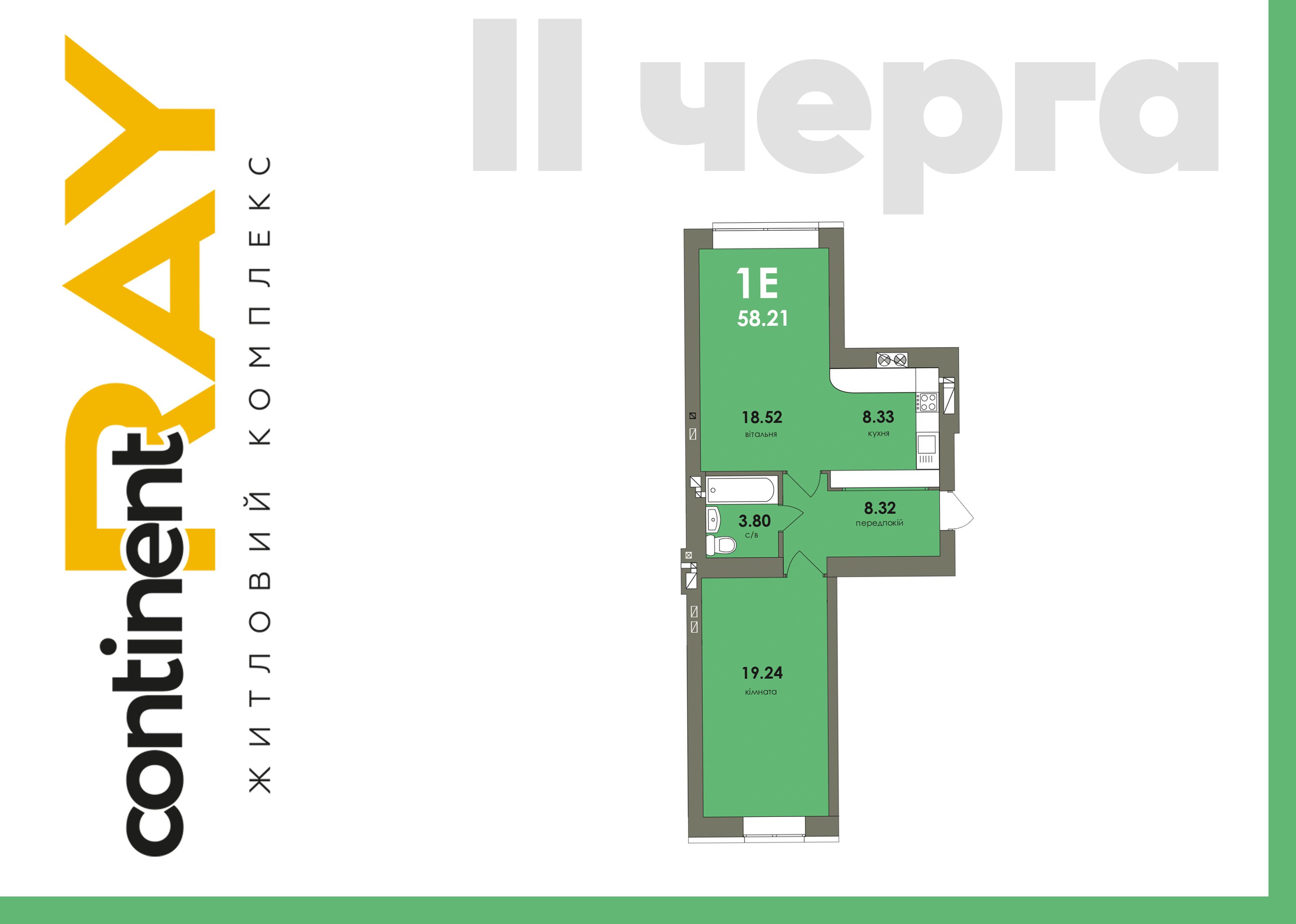 1-кімн. кв 1Е 58.21 м²