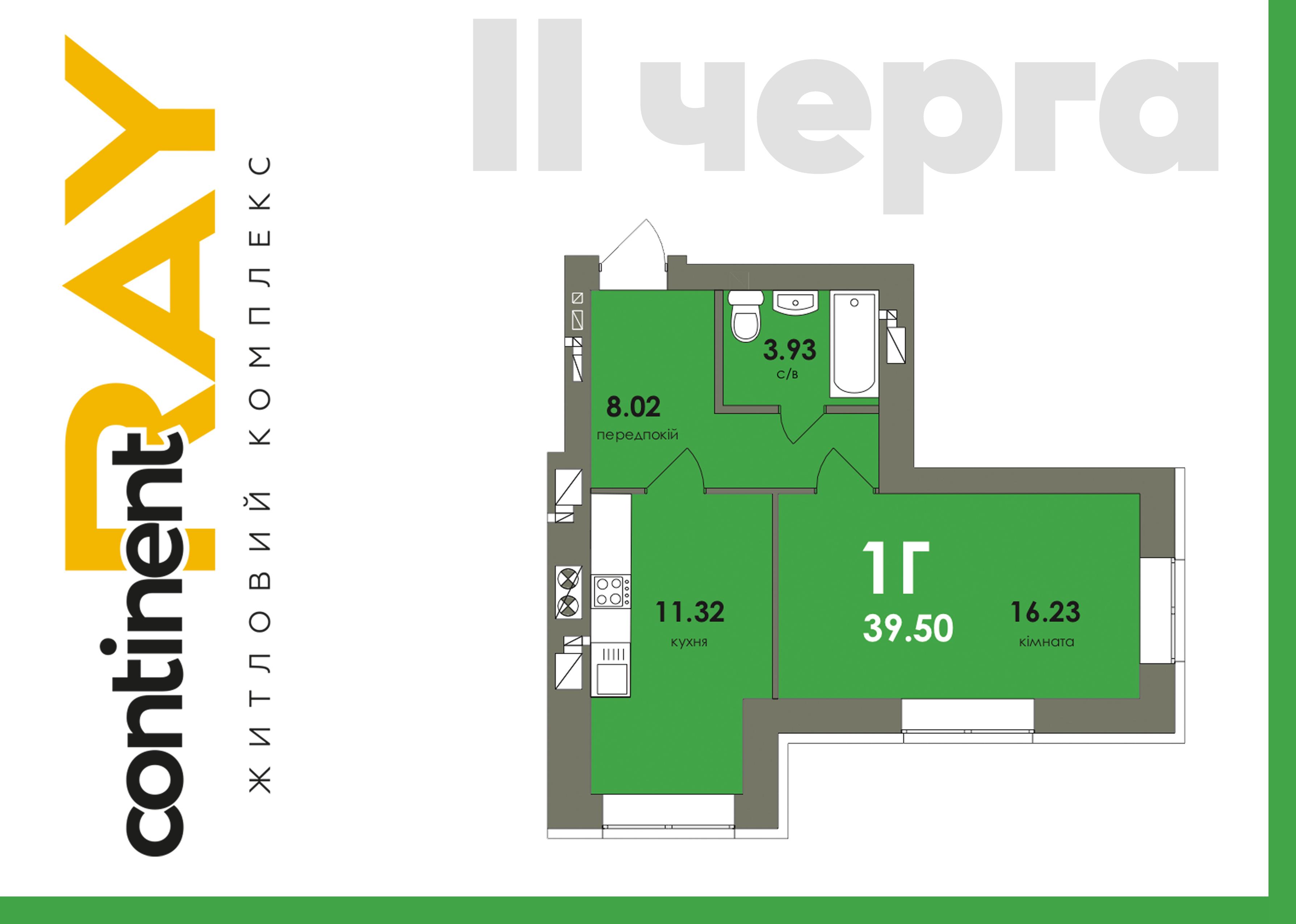 1-кімн. кв 1Г 39.50 м²