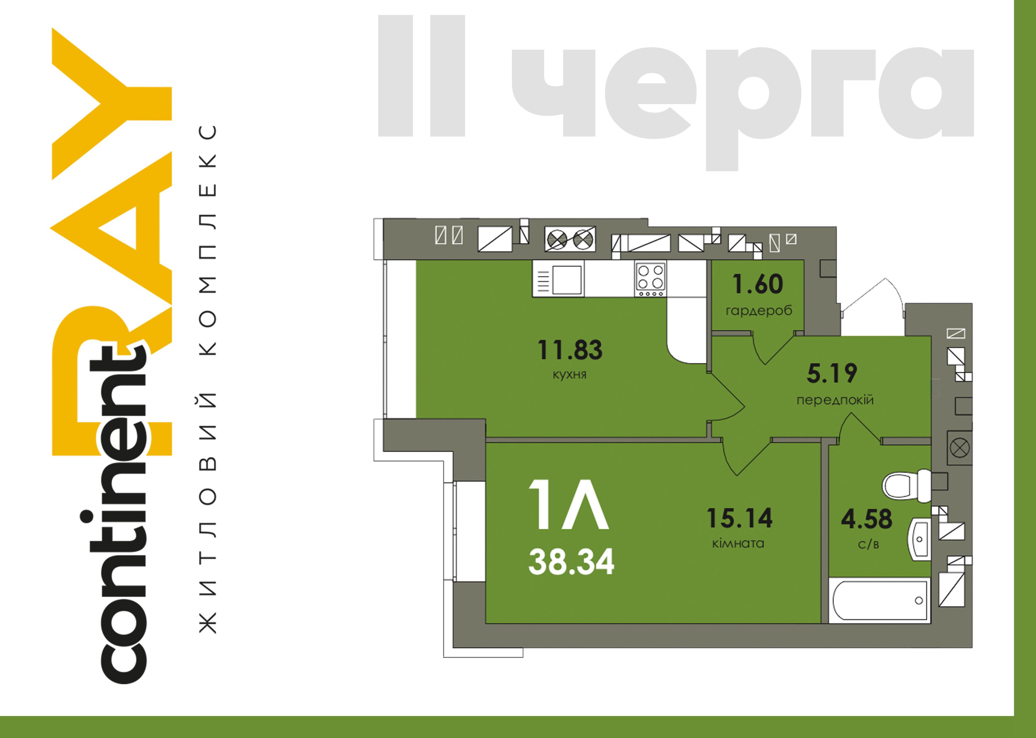 1-кімн. кв 1Л 38.34 м²