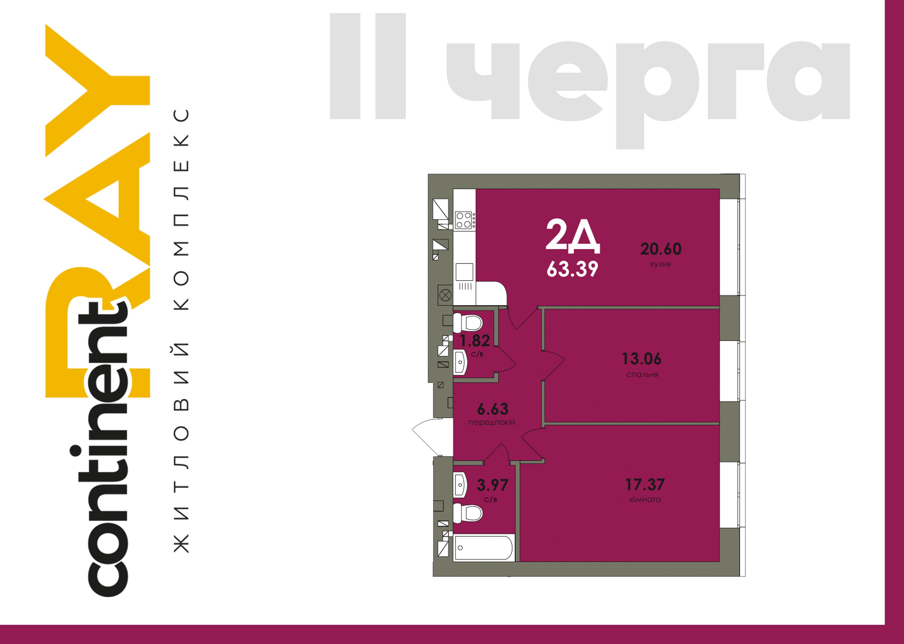 2-кімн. кв 2Д 63.39 м²
