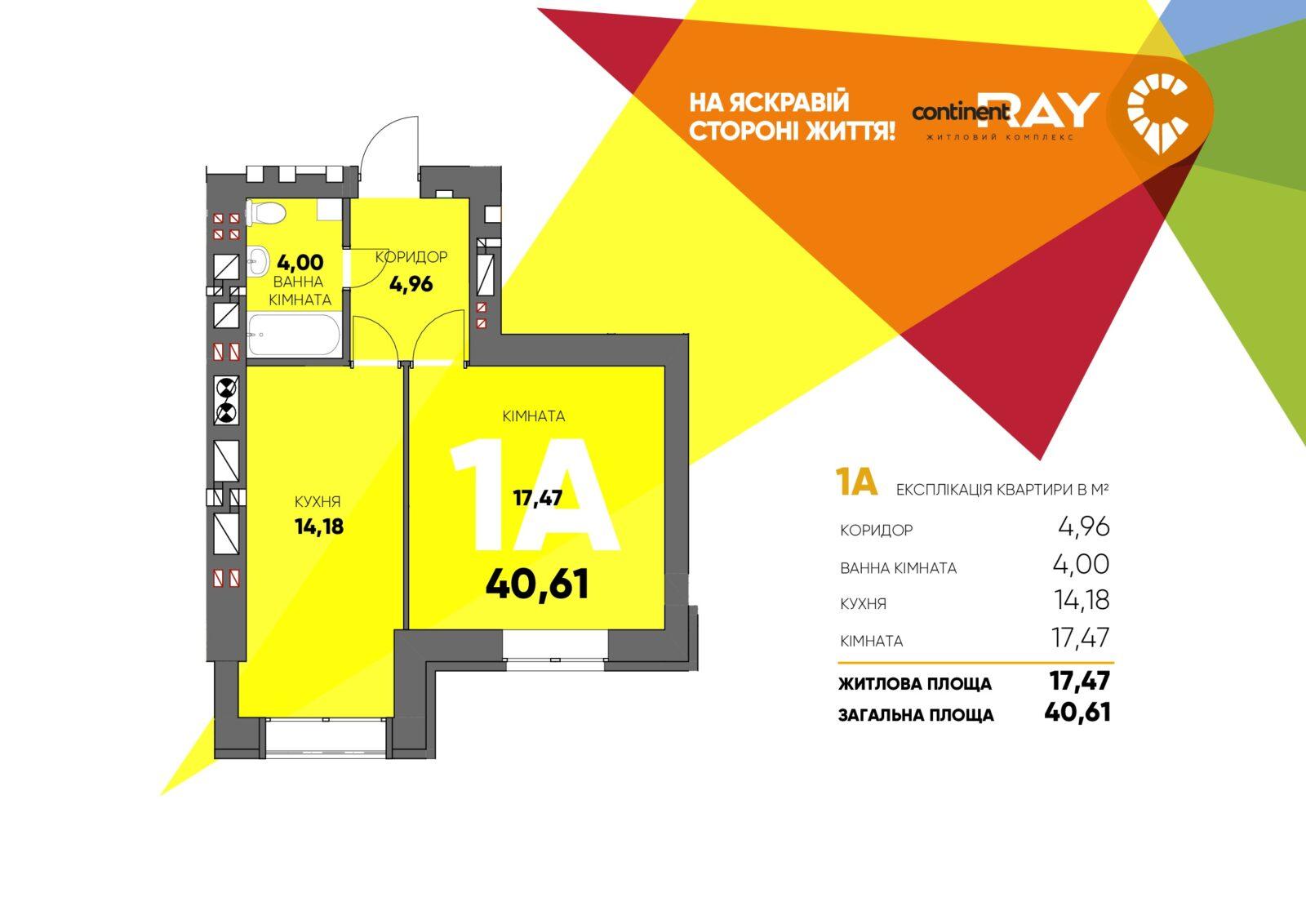 1-кімн. кв 1А 40.61 м²