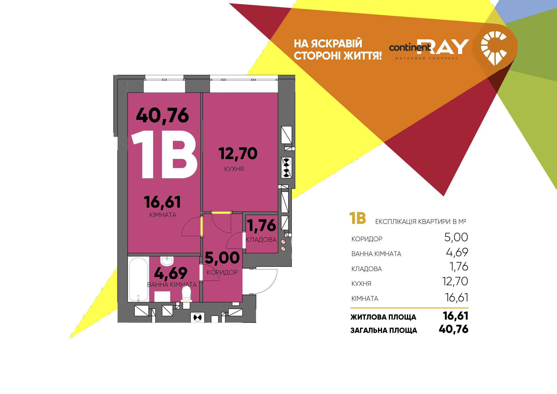 1-кімн. кв 1В 40.76 м²
