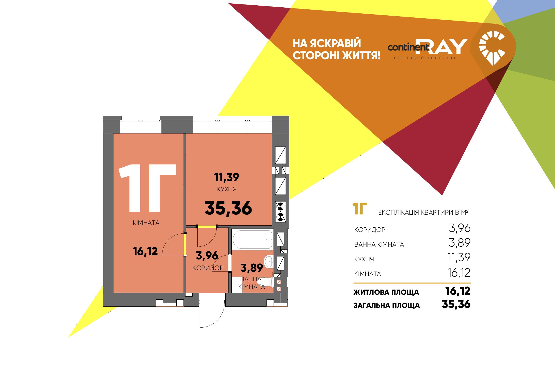 1-кімн. кв 1Г 35.36 м²