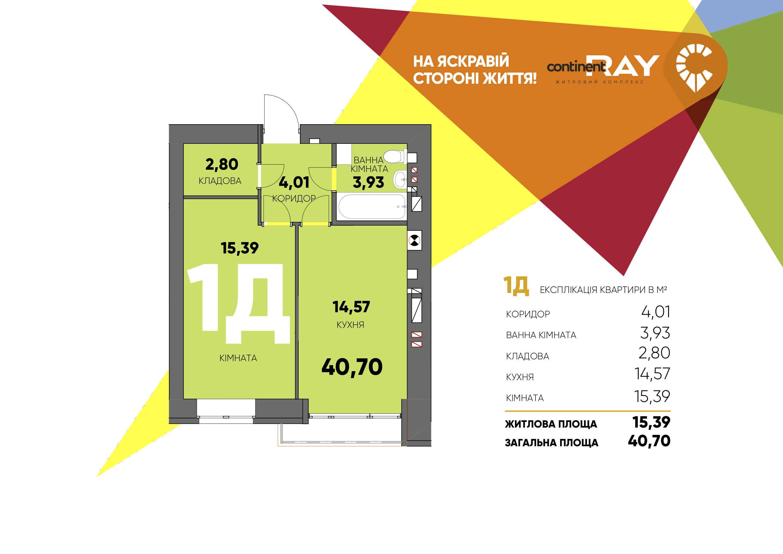 1-кімн. кв 1Д 40.70 м²