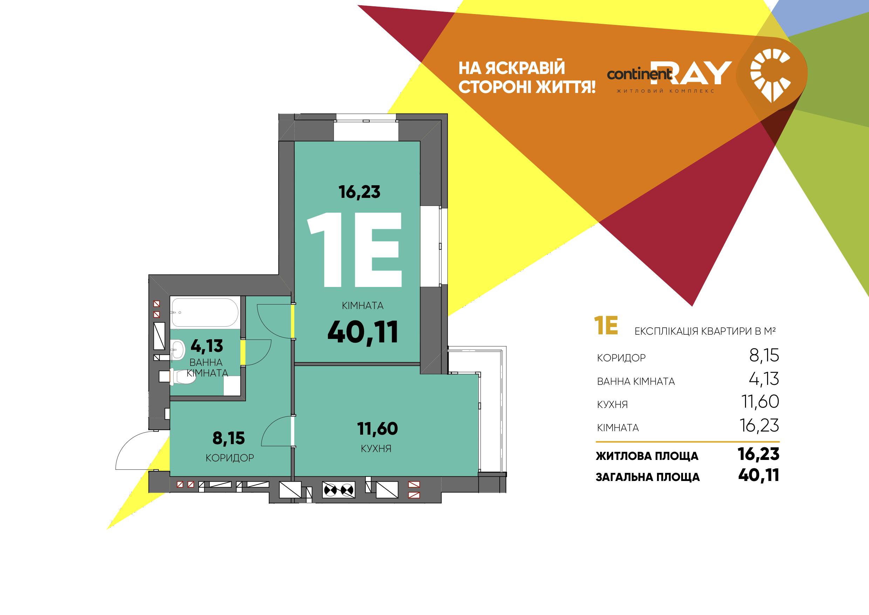 1-кімн. кв 1Е 40.11 м²