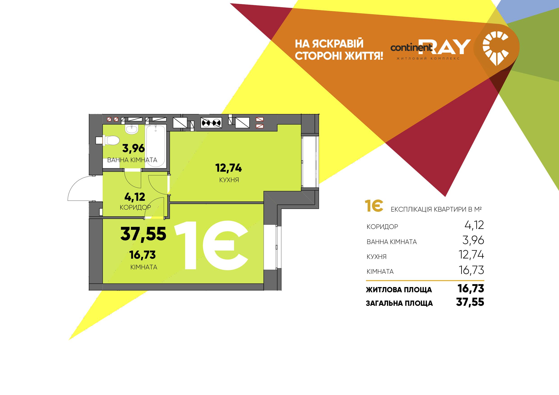 1-кімн. кв 1Є 37.55 м²