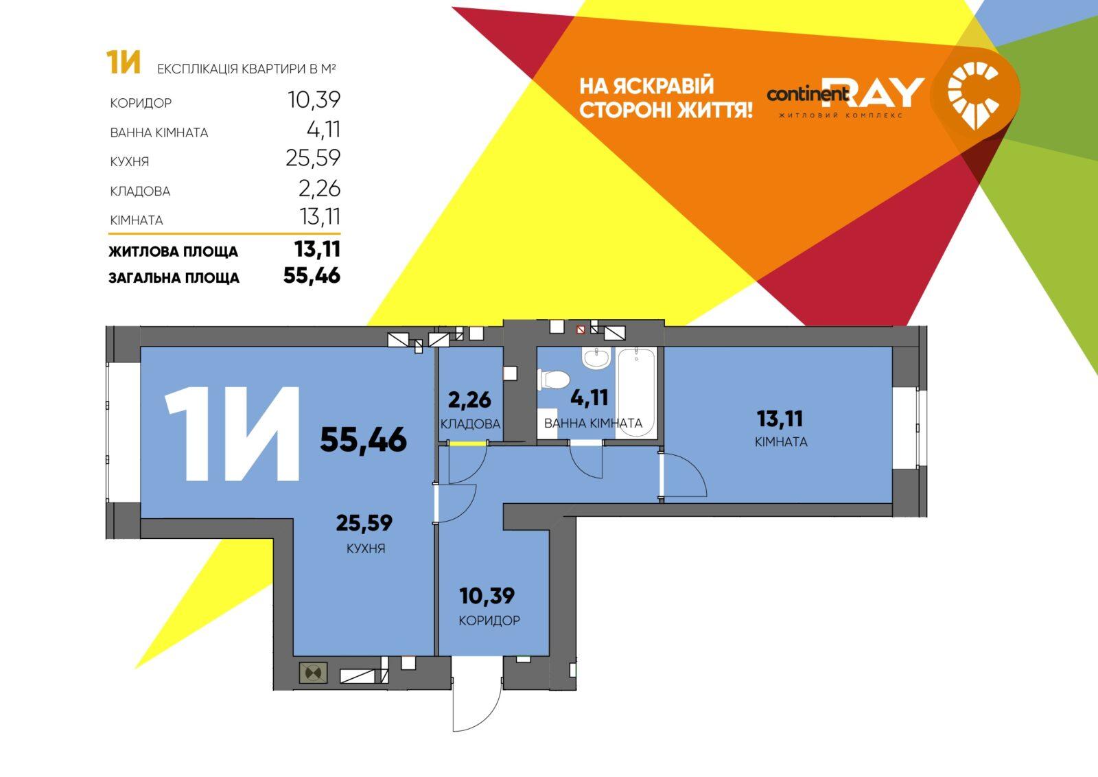 1-кімн. кв 1И 55.46 м²