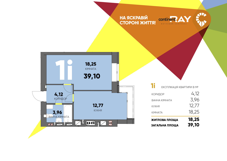 1-кімн. кв 1І 39.10 м²