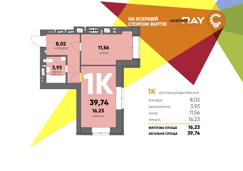 1-кімн. кв 1К 39.74 м²