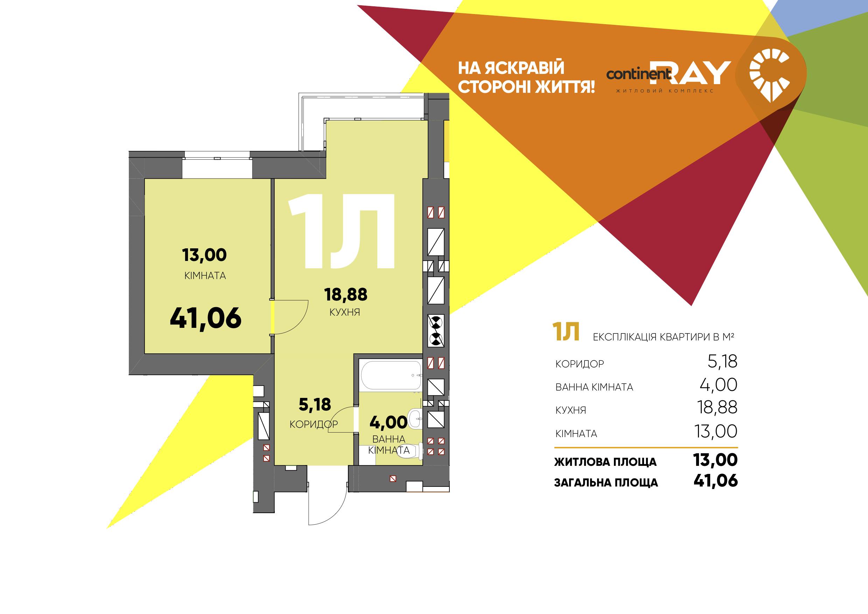 1-кімн. кв 1Л 41.06 м²