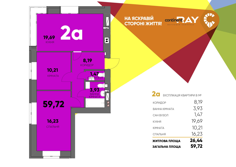 2-кімн. кв 2а 59.72 м²