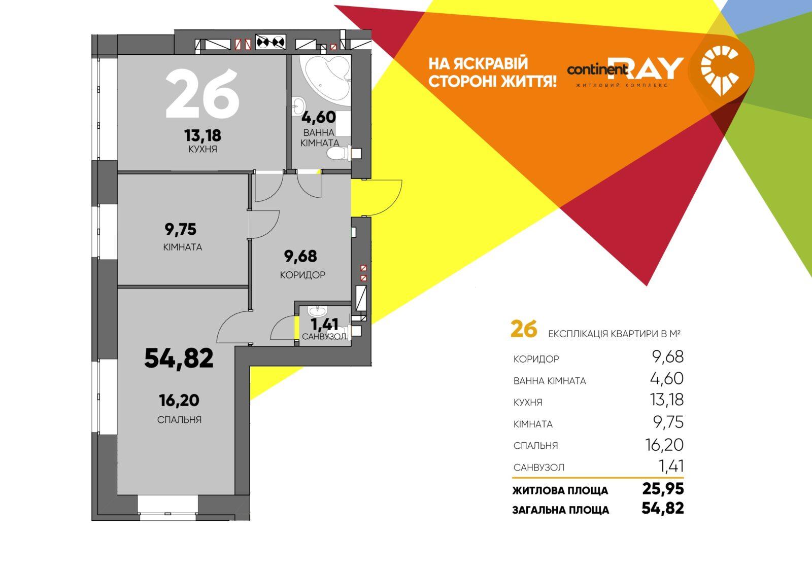 2-кімн. кв 2б 54.82 м²