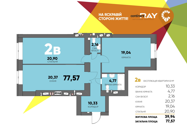 2-кімн. кв 2в 77.57 м²