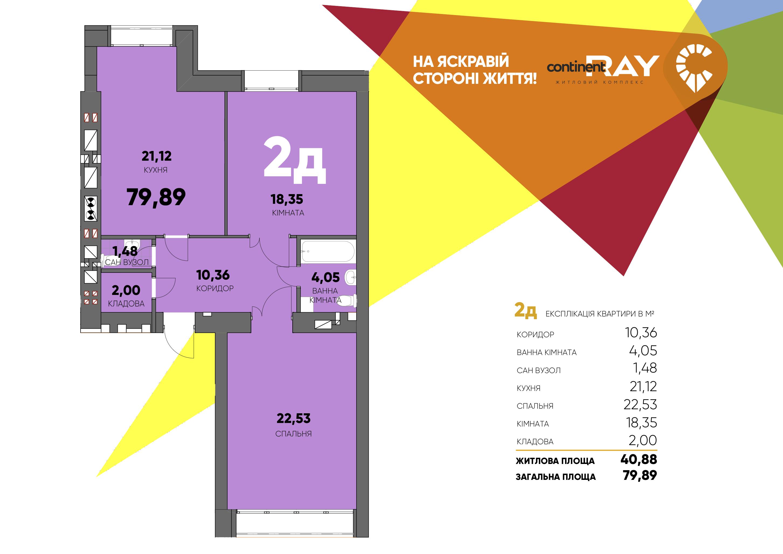 2-кімн. кв 2д 79.89 м²