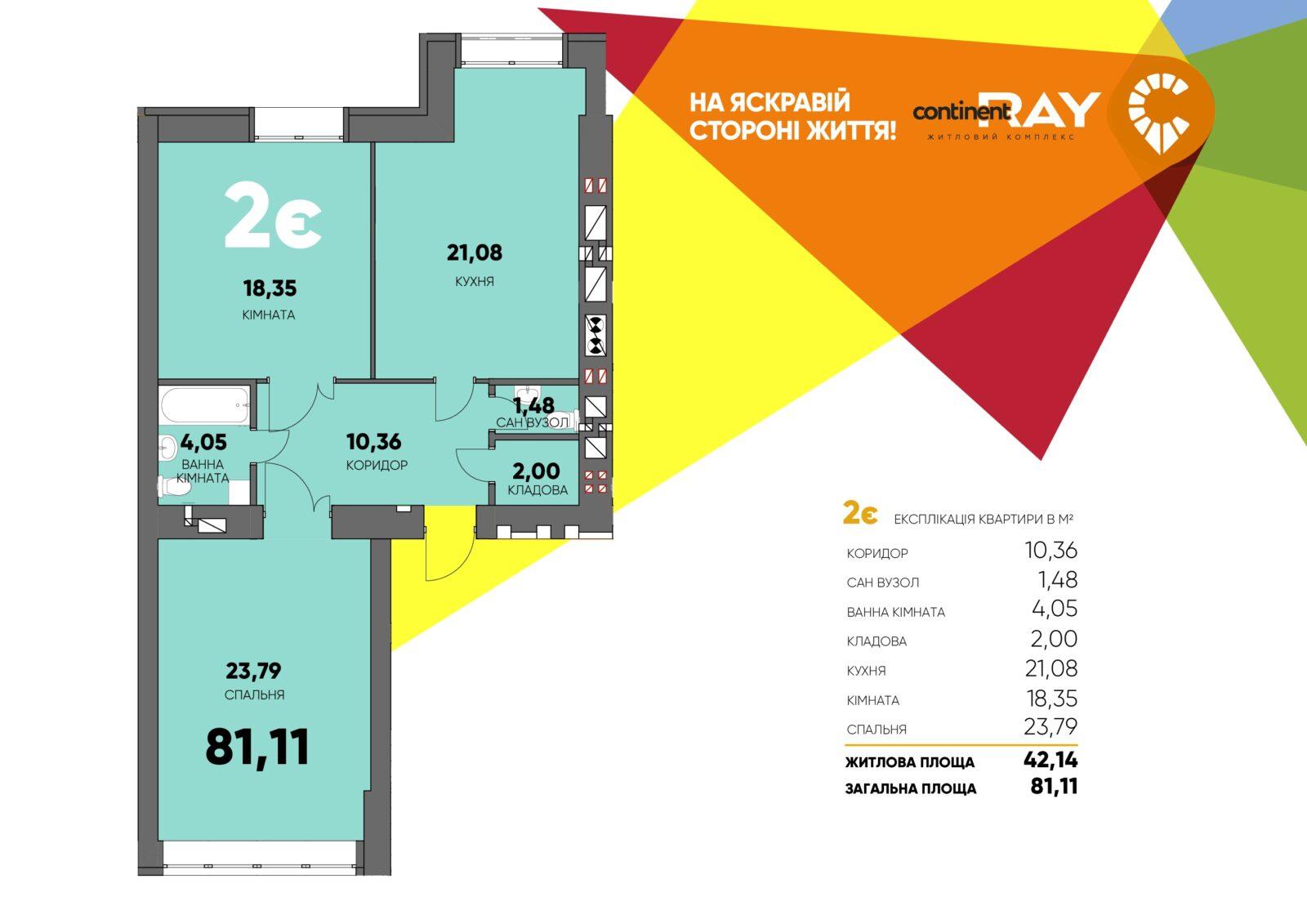 2-кімн. кв 2є 81.11 м²