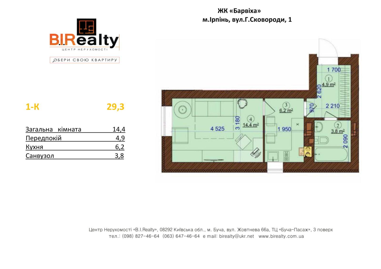 1 кінатна 29,3 м²