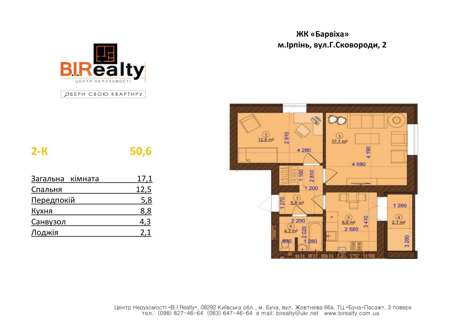 2 кімнатна 50,6 м²