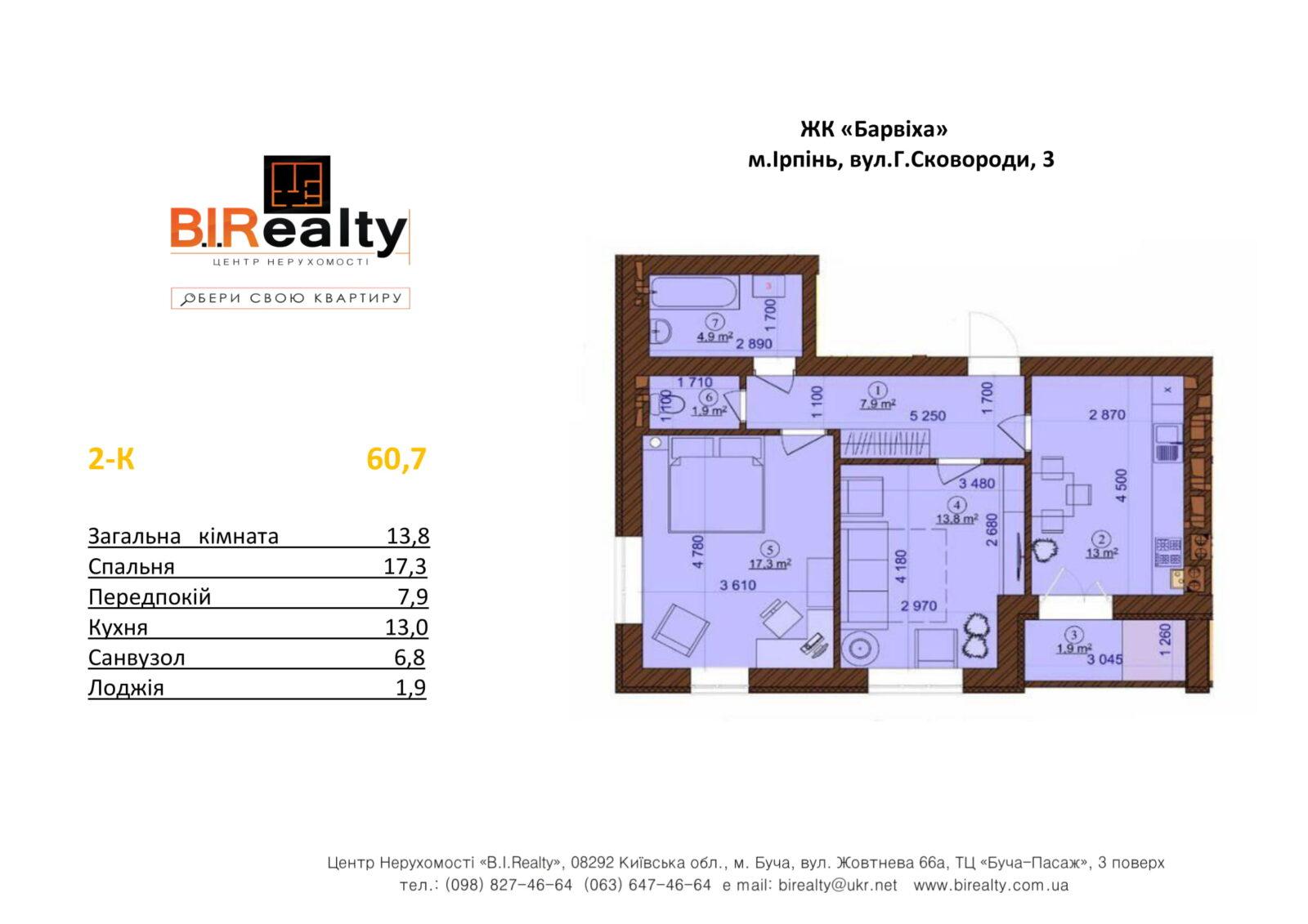 2 кімнатна 60,6м²